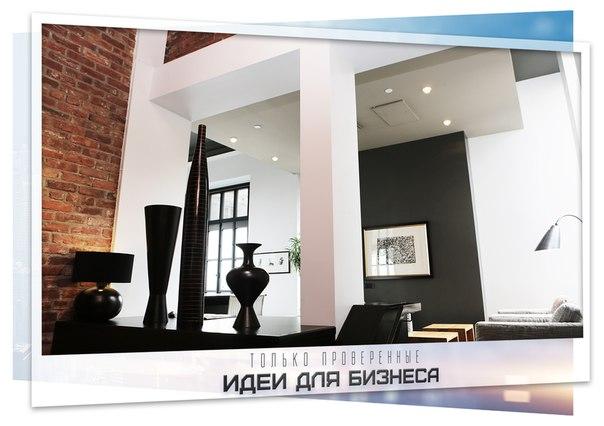 Бизнес-идея – открытие студии дизайна интерьера