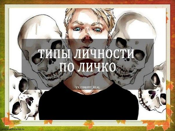 8 типов личности по Андрею Личко