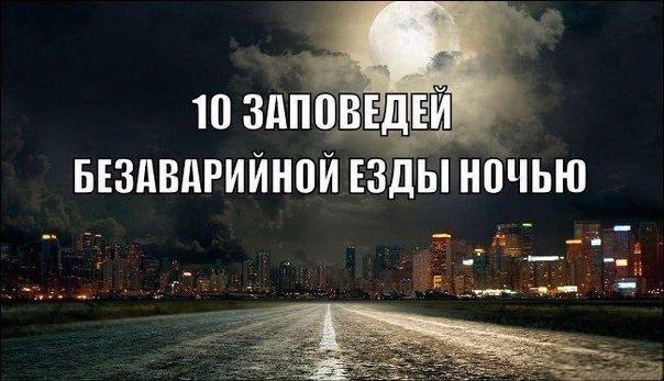 10 заповедей ночной езды