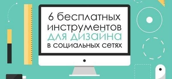 Шесть бесплатных инструментов для дизайна в социальных сетях