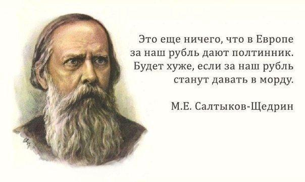 30 цитат Салтыкова-Щедрина
