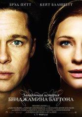 Фильм на вечер! Загадочная история Бенджамина Баттона (2008)